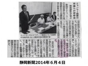 新聞掲載 (静岡新聞)